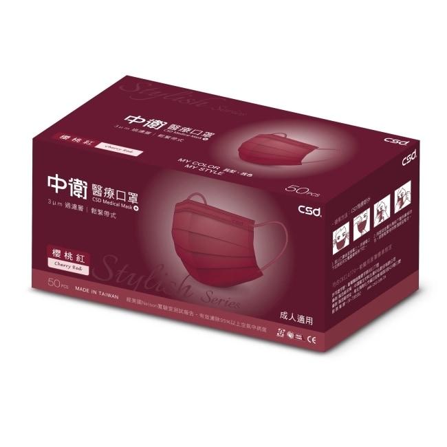 中衛醫療口罩50片-櫻桃紅