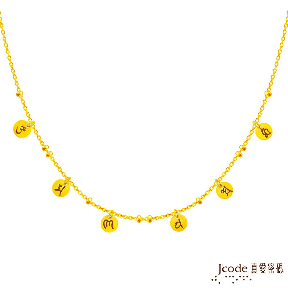 Jcode真愛密碼金飾 真愛-永保安康六字箴言黃金項鍊