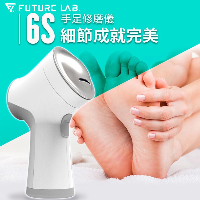 future lab. 未來實驗室6s 手足修磨儀 磨腳皮 修指甲