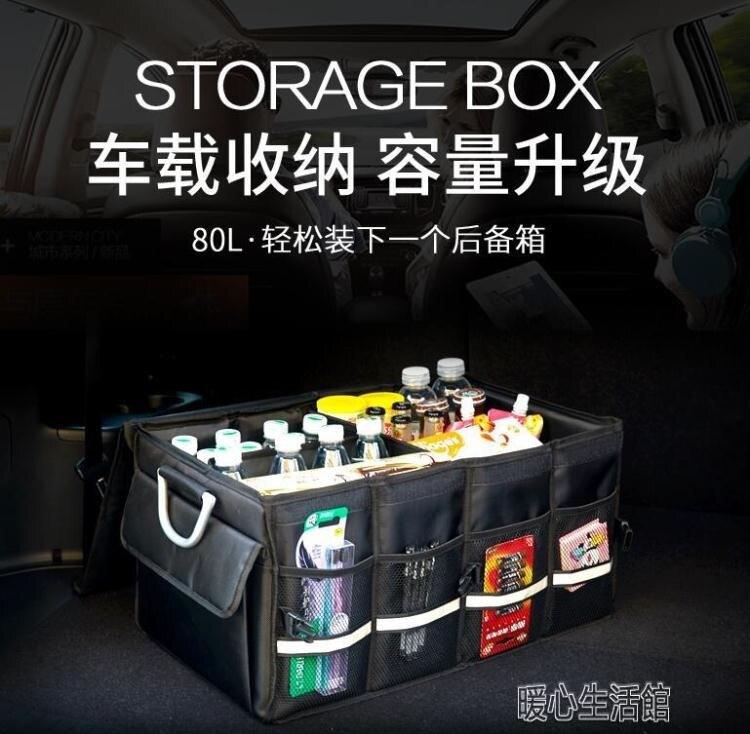 汽車後備箱儲物箱車載收納箱整理箱車用多功能置物箱車內用品全館免運限時優惠