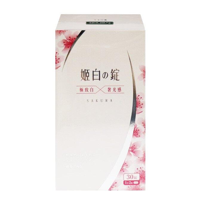 iVENOR  日本櫻花姬白錠 (30粒/盒)【i -優】