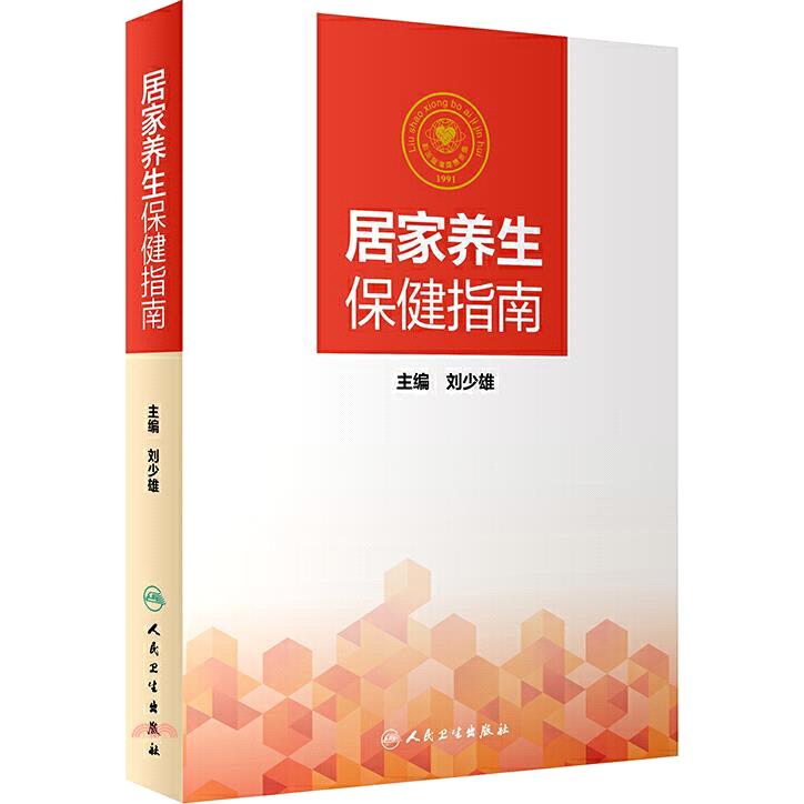 《人民衛生出版社》居家養生保健指南(簡體書)(精裝)[65折]
