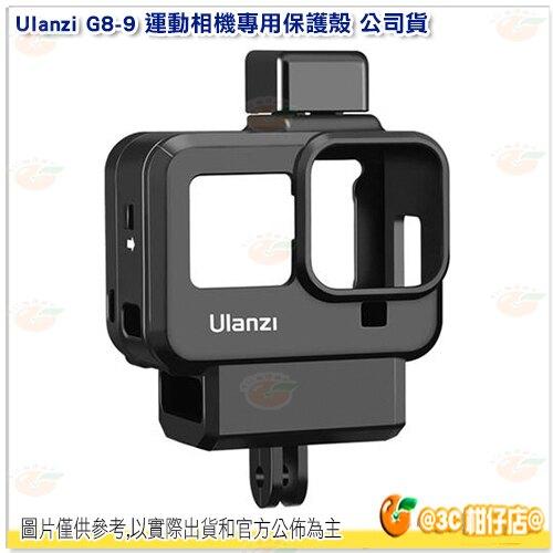 Ulanzi G8-9 運動相機專用保護殼 公司貨 兔籠 Vlog 可加裝麥克風 GoPro HERO8 適用 G89