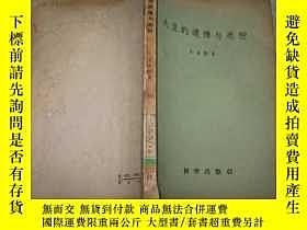 二手書博民逛書店大豆的遺傳與選種罕見[1958年一版一印 僅印2060冊 王金陵