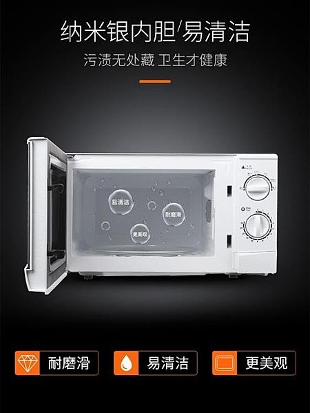 微波爐 微波爐家用小型迷你全自動多功能轉盤式官方旗艦店N9部落