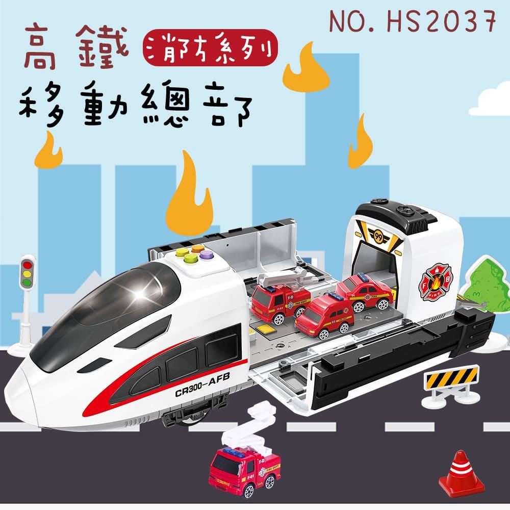 【瑪琍歐玩具】高鐵移動總部消防系列/HS2037