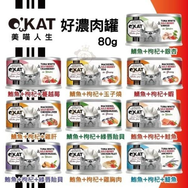 12罐組okat美喵人生 好鮮肉罐 80g/罐 多種口味 好鮮肉罐 清甜美味鮮湯好好食