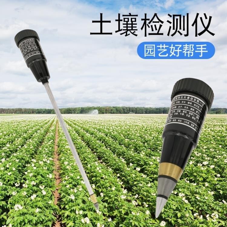 土壤檢測儀 高精度土壤酸度計PH計濕度水分檢測儀酸堿度測試儀筆試酸堿度EC值 城市部落 【新年鉅惠】