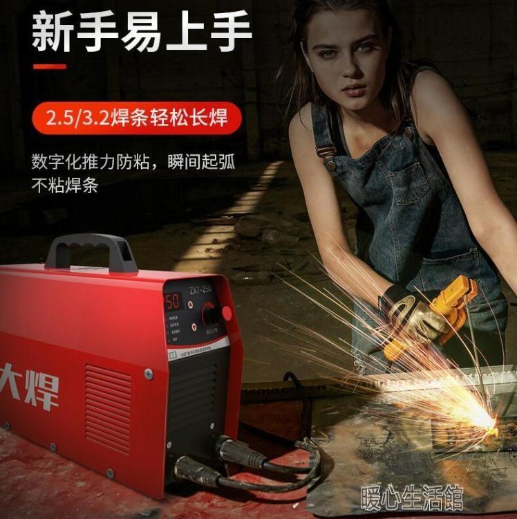 大焊電焊機220v家用小250 315兩用380v便攜式小型全銅雙電壓焊機全館免運限時優惠