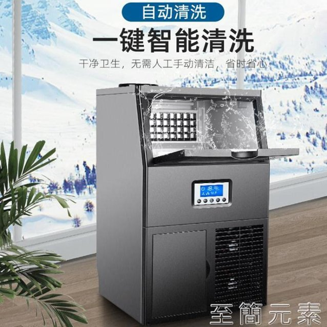格梵奧制冰機商用奶茶店大型45kg冰塊制作小型家用全自動碎冰一體 秋冬新品特惠