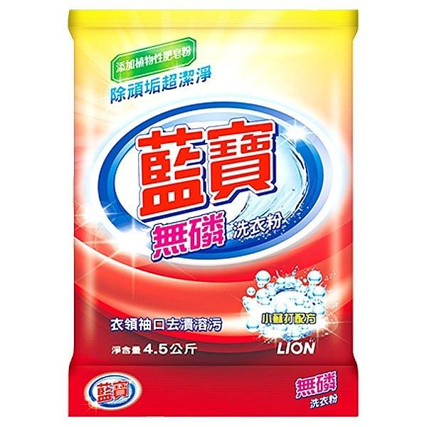 藍寶 無磷 洗衣粉 4.5kg【康鄰超市】