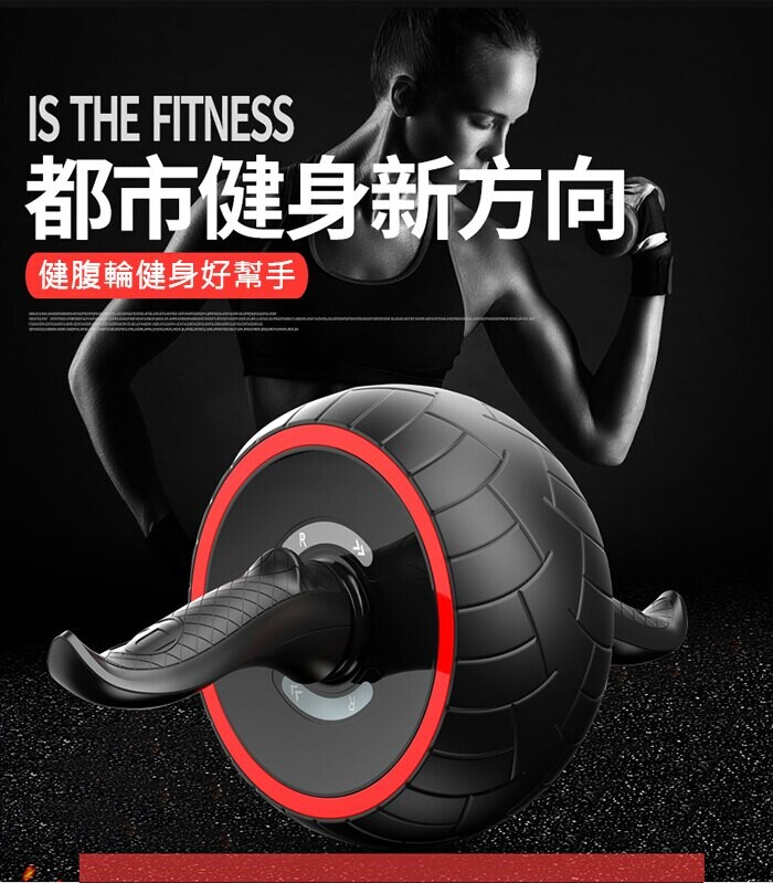 自動回彈健腹輪 腹肌輪 健身器材 健身滾輪 健美輪 健臂器 伏地挺身 人魚線葉子小舖