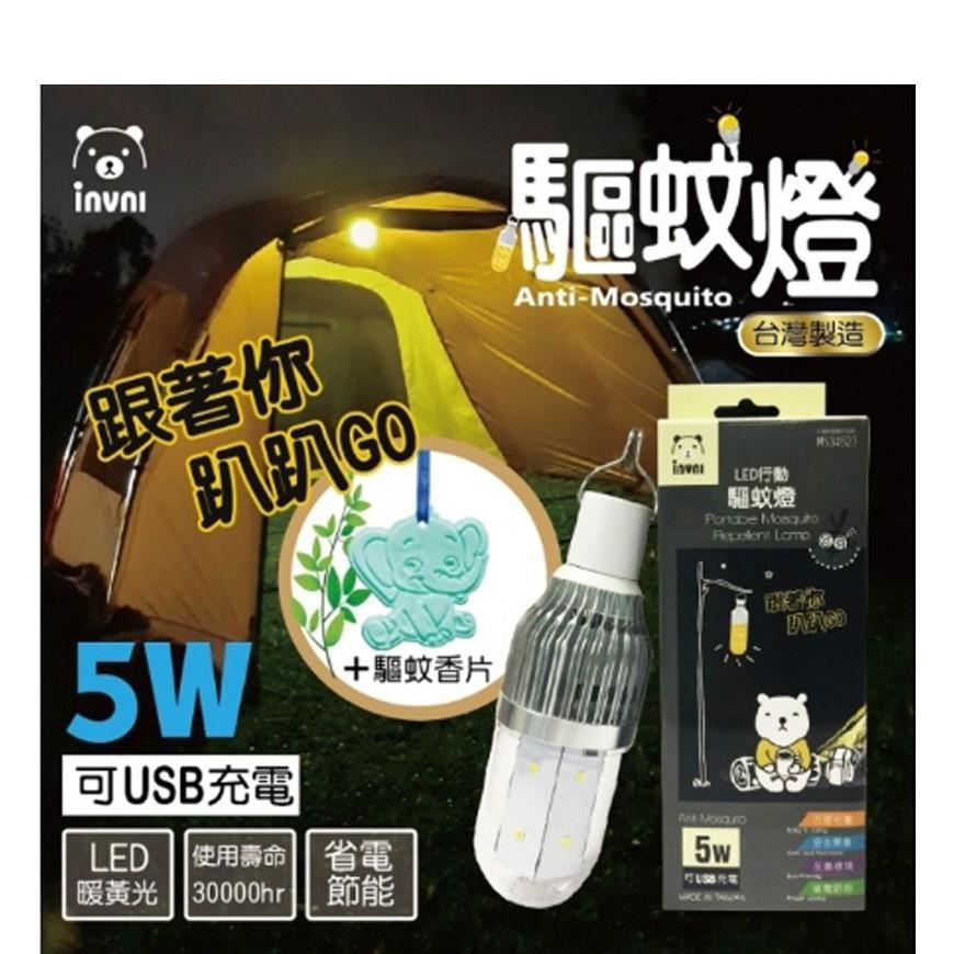 invni 發明家 B02ML01 LED 行動照明驅蚊燈 黃光