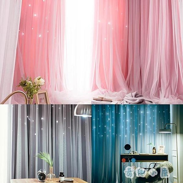 遮光窗簾鏤空星星臥室掛鉤式遮陽隔熱防曬北歐 寬0.8米*2.7米【奇趣小屋】