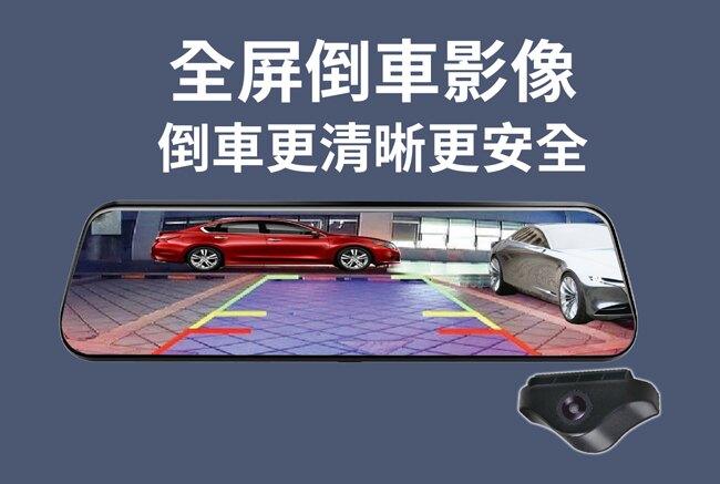曼哈頓 RS966E 電子後視鏡9.66吋 HDR 高畫質雙鏡頭行車記錄器