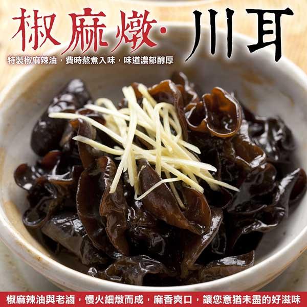 【滿777免運-海肉管家】椒麻滷味 滷川耳(150g)