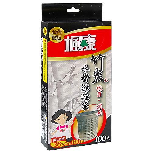 【奇奇文具】楓康 242竹炭抗菌消臭水槽濾渣袋 30x23cm x100入