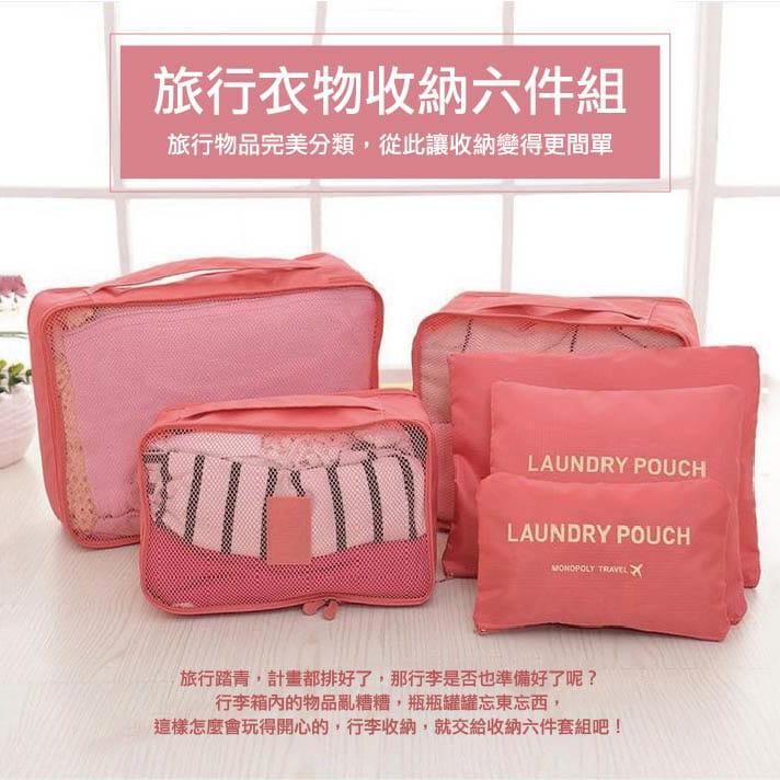 加厚加大款 旅行收納多功能6件套組 行李整齊不雜亂 鞋包 收納包六件組