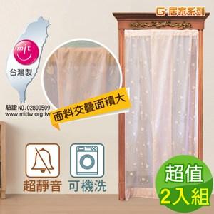 【G+居家】透氣紗防蚊門簾-粉色小花 (2件組)