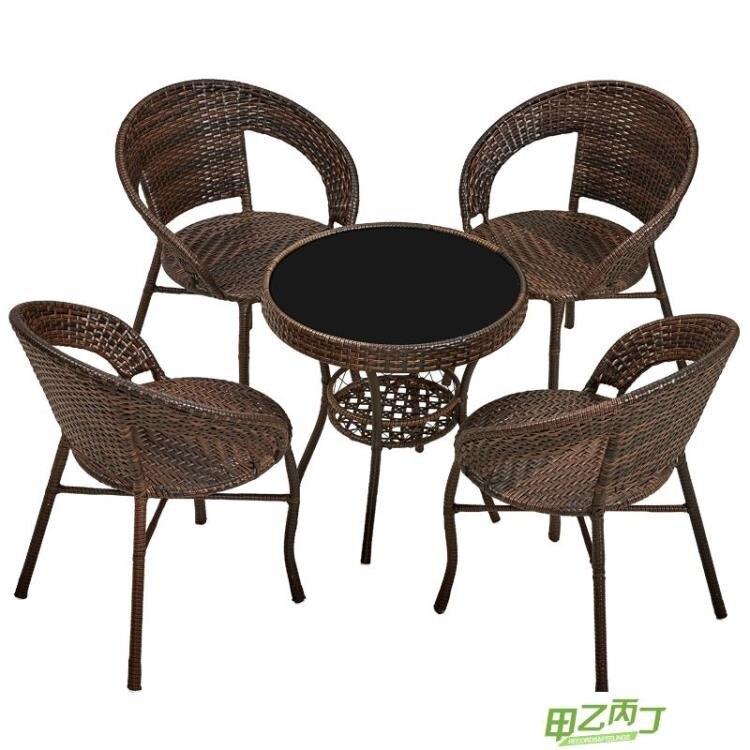 藤椅三件式陽台戶外桌椅小茶几組合休閒鐵藝室外庭院藤椅子靠背椅 【快速出貨】  七色堇 元旦 交換禮物