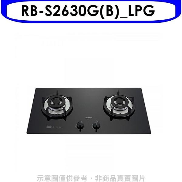 (含標準安裝)林內【RB-S2630G(B)_LPG】檯面式防漏爐二口爐瓦斯爐