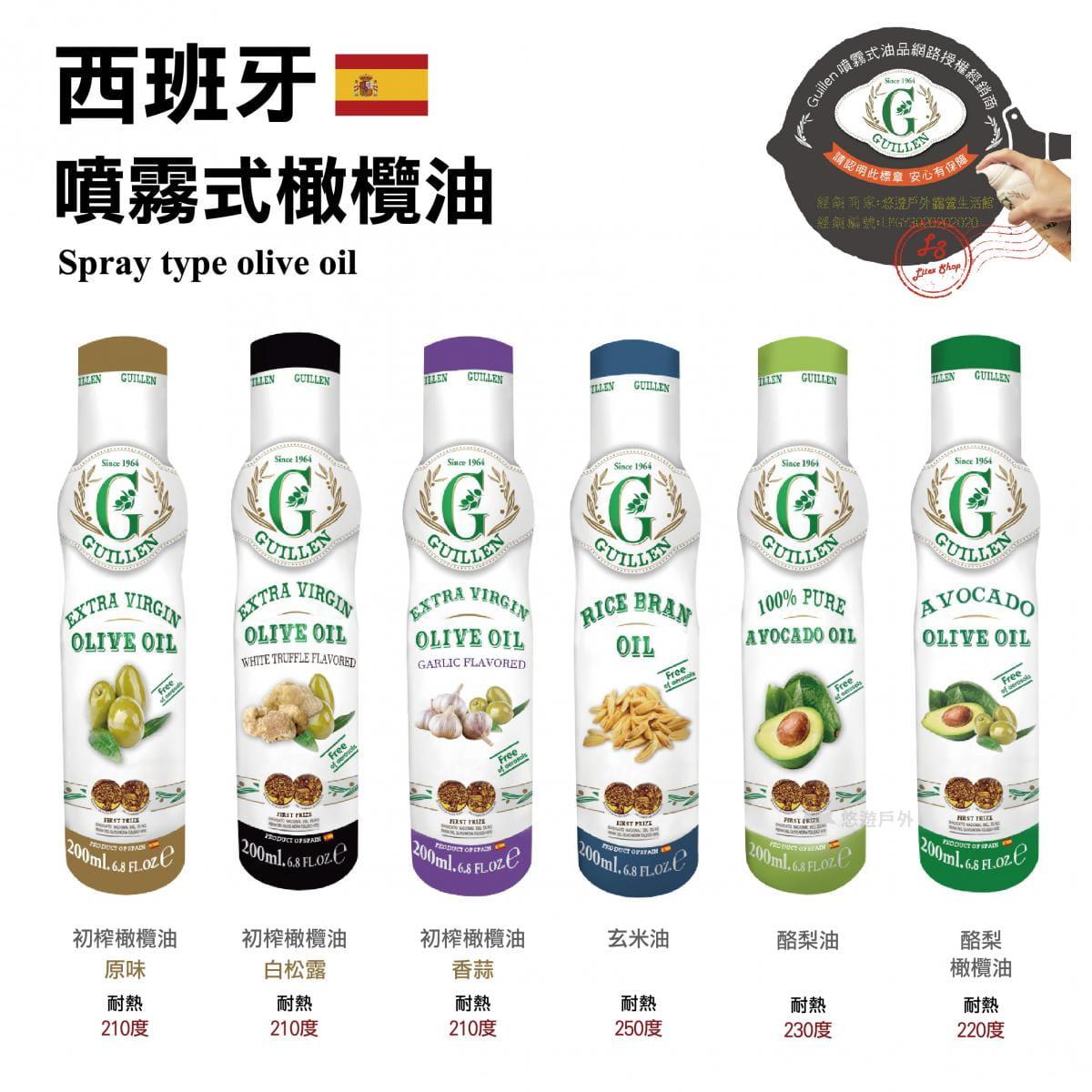 【悠遊戶外】Guillen噴霧式橄欖油  特級初榨橄欖油 現貨速發