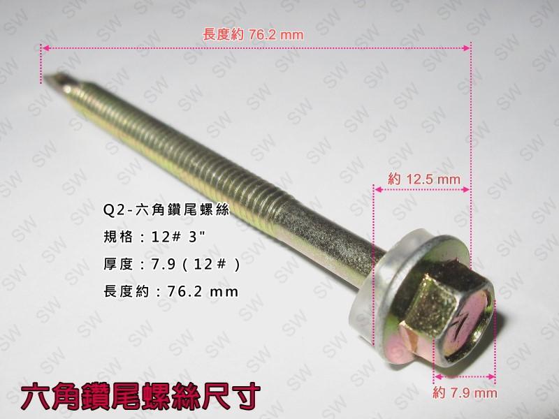 Q2 六角頭自攻牙螺絲 12#x 3'' 鍍鋅(10支/包)浪板螺絲 攻牙釘 自攻牙鑽尾螺絲 鐵工木工用