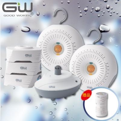 GW水玻璃 甜甜樂分離式除濕機綜合組 含還原座 加贈旋風360