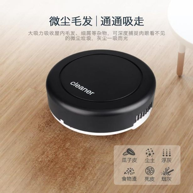 【618購物狂歡節】家用吸塵器自動充電全智慧感應迷你掃地機自動吸塵機全館免運限時優惠