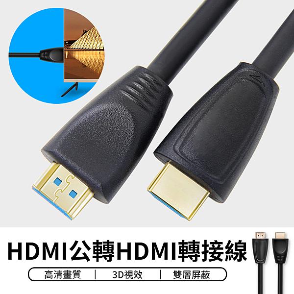 高品質1080P HDMI影音傳輸線 1.4版2米 HDMI線 高清線 HDMI延長線 傳輸線 工程線 支持3D 電視線
