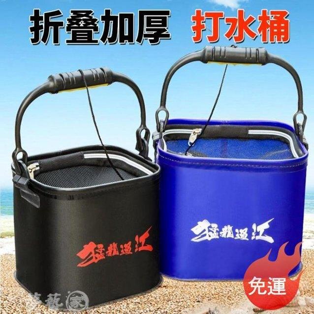 釣魚桶 加厚EVA打水桶可摺疊裝魚桶釣魚活魚箱帶繩小魚桶漁具魚護桶蓋  家 秋冬新品特惠
