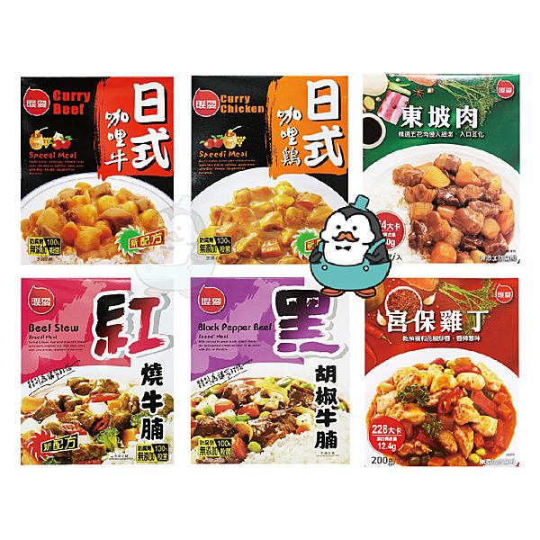 聯夏 料理包 200g/包 : 日式咖哩牛、日式咖哩雞、黑胡椒牛腩、東坡肉、宮保雞丁
