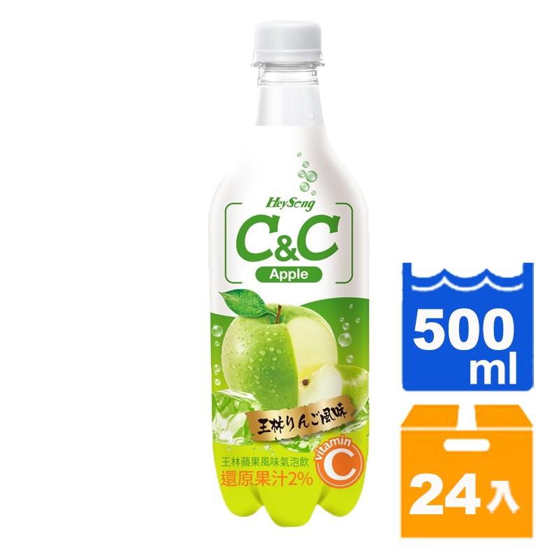 黑松C&C氣泡飲(王林蘋果風味)500ml(24入)/箱 【康鄰超市】