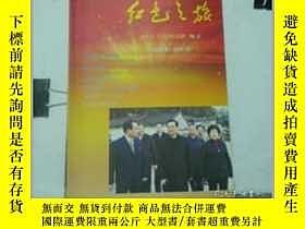 二手書博民逛書店紅色之旅罕見2010.10(創刊號)Y26026 古田會議紀念館