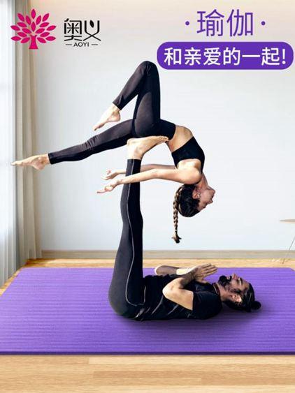奧義雙人瑜伽墊加長加寬加厚防滑練功墊大健身墊兒童舞蹈墊二件套