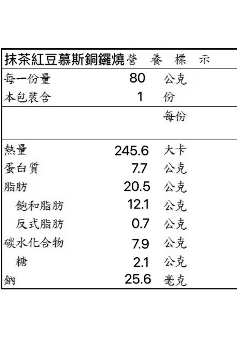 日式宇治抹茶慕斯銅鑼燒(1盒5入)