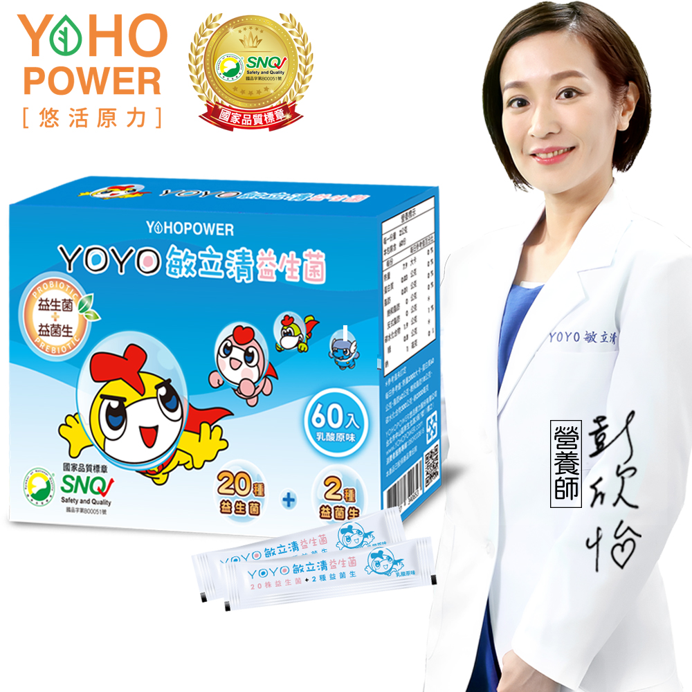 悠活原力 全家愛吃熱銷組(YOYO敏立清益生菌 乳酸原味 (60入+20入))
