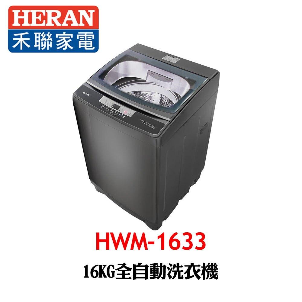 【HERAN 禾聯】16KG 定頻直立式 全自動洗衣機 HWM-1633
