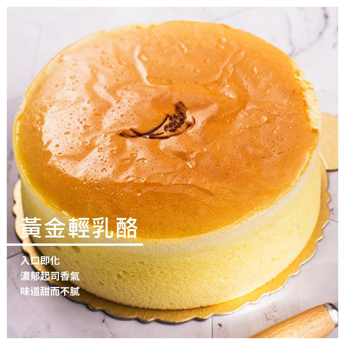 【帕爾堤麵包工房】黃金輕乳酪 1盒