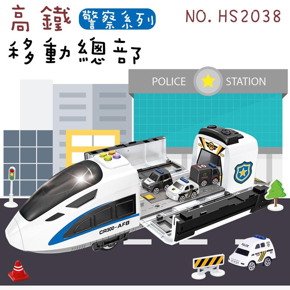 【瑪琍歐玩具】高鐵移動總部警察系列/HS2038