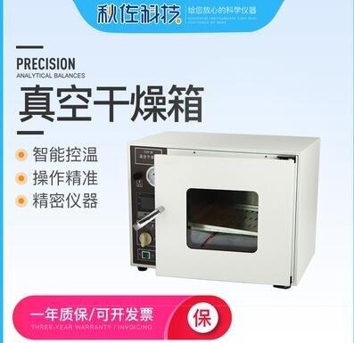 真空幹燥箱烘箱 6020/6050 恒溫加熱箱工業不銹鋼烤箱 MKS概念3C