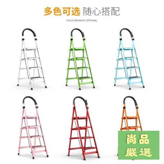 梯子室內人字梯子家用折疊四步五步踏板爬梯加厚鋼管伸縮多功能扶樓梯