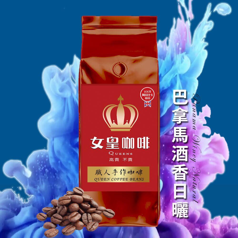 【女皇咖啡】巴拿馬 酒香日曬 咖啡豆(一磅)