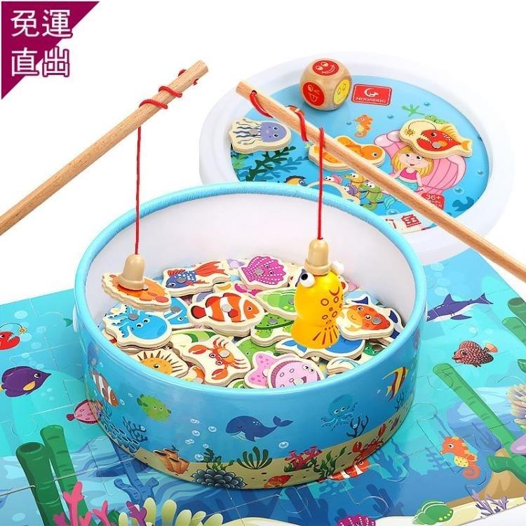 玩具 寶寶釣魚玩具幼兒童磁性1益智2-3歲半男童套裝4-5小孩6女孩男孩子【概念3C】