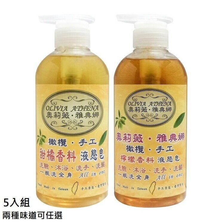【雅典娜】歐盟認證 甜橘橄欖手工液態皂500ml 5入組(兩種味道可任選) 比漾廣場