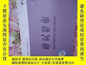 二手書博民逛書店罕見歷史檔案,2018.2Y9876