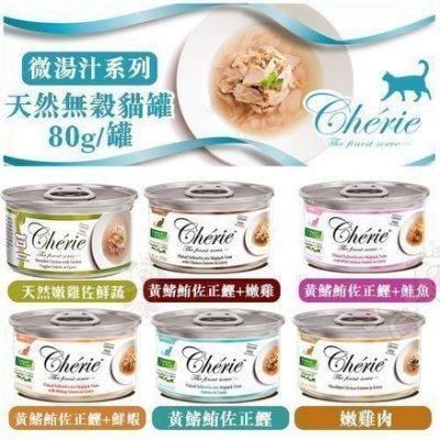 【12罐】法麗Cherie 微湯汁系列80G 天然100%天然多汁雞‧低過敏源、無穀類、麩質、小麥等‧貓罐頭