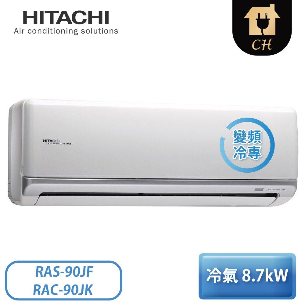 [HITACHI 日立]13-15坪 尊榮系列 1級 變頻冷專 一對一分離式冷氣 RAS-90JF/RAC-90JK