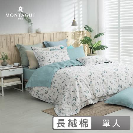 MONTAGUT-春意之沐-300織紗長絨棉薄被套床包組(單人)
