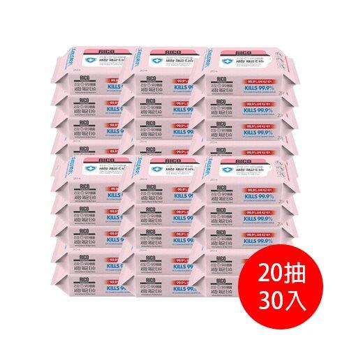 【公司宅配免運】韓國 RICO BABY 殺菌清潔紙巾20抽x30包/箱